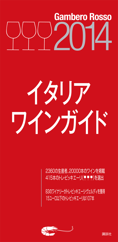 ガンベロ・ロッソ 日本語版2014